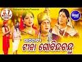 Tika gobinda chandra gitinatya                                                                                        sidharth music   sidharth bhakti
