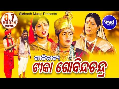 ଟୀକା ଗୋବିନ୍ଦ ଚନ୍ଦ୍ର TIKA GOBINDA CHANDRA || ଗୀତିନାଟ୍ୟ GITINATYA || Sarthak Music