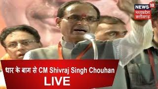 धार के बाग से CM Shivraj Singh Chouhan ।  LIVE thumbnail