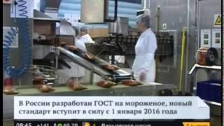 В России разработан ГОСТ на кисломолочное мороженое