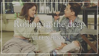 Download [단독버전] Rolling in the deep🎤 에일리 X 헨리