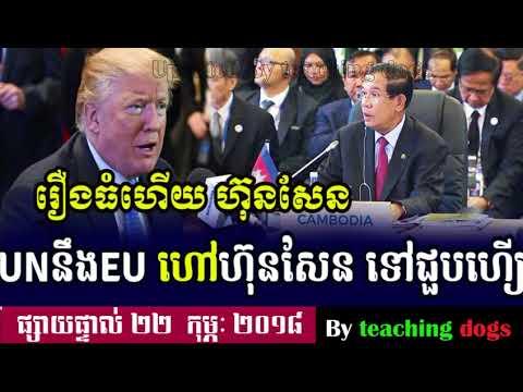 Cambodia News 2018 | RFA Khmer Radio 2018 | Cambodia Hot News | Morning, On Thursday 22 Feb 2018