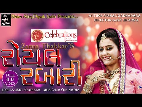 Royal Rabari || Zarna Thakkar || Gujarati Superhit Dhamaka Song 2017 || HD Video