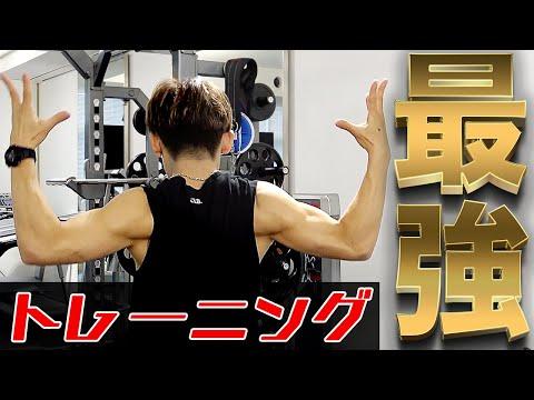 【EXILE流トレーニング】おしりの筋肉をきたえる方法【ヒップアップ】