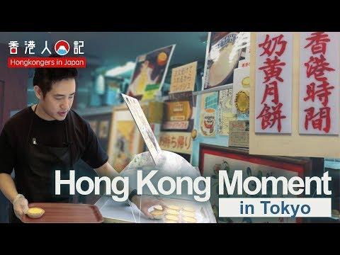HongKongers in Japan:Hong Kong Moment in Tokyo