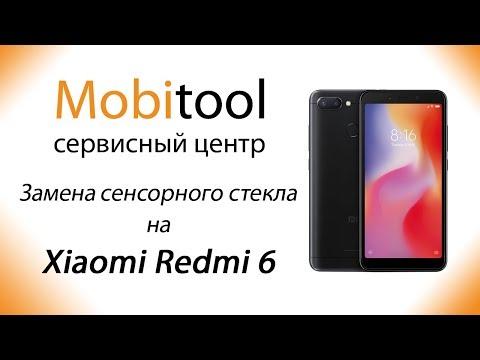 Замена сенсорного стекла | Xiaomi Redmi 6