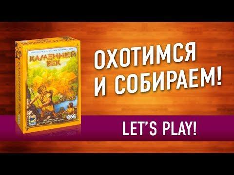 Настольная игра «КАМЕННЫЙ ВЕК»: Играем! // Let's Play