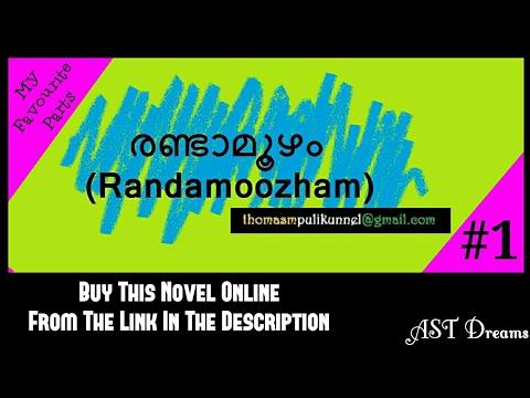 My Favourite Parts From Novel #1|രണ്ടാമൂഴം (RANDAMOOZHAM) | Malayalam | M T Vasudevan Nair