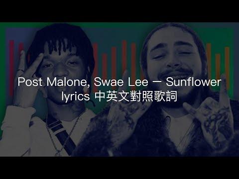 Post Malone, Swae Lee – Sunflower(Spider-Man: Into the Spider/蜘蛛人:新宇宙主題曲)  lyrics 中英文對照歌詞