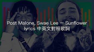 Post Malone, Swae Lee – Sunflower  lyrics 中英文對照歌詞 Video
