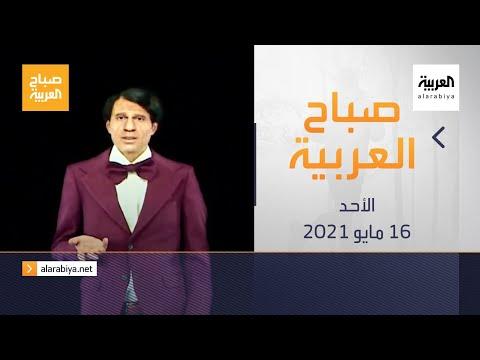 صباح العربية الحلقة الكاملة | تقنية الهولوغرام تعيد العندليب الأسمر للمسرح  - نشر قبل 4 ساعة