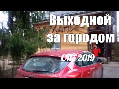 Отдых за городом СПб. Вырицкие тарханы. Чудесные выходные в Ленинградской области!