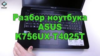 ноутбук ASUS K756UX. Разборка ноутбука. Замена HDD, увеличение памяти RAM. Disassembly Asus K756UX