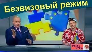 Безвизовый режим для Украины | Дизель Утро