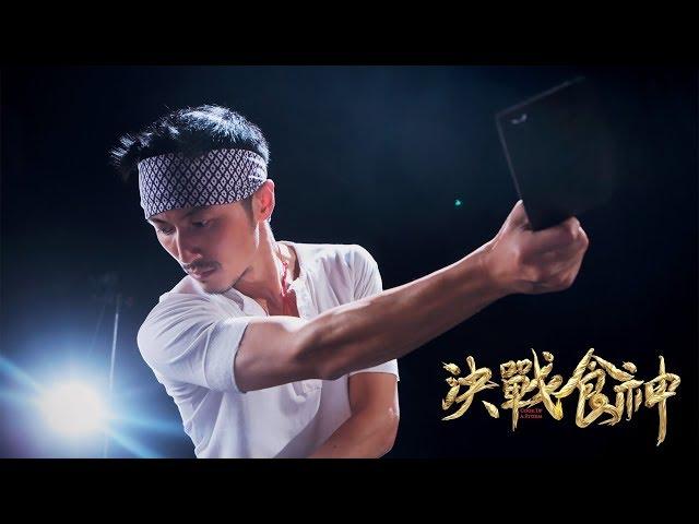 1.26【港片大排檔3│決戰食神】正式預告