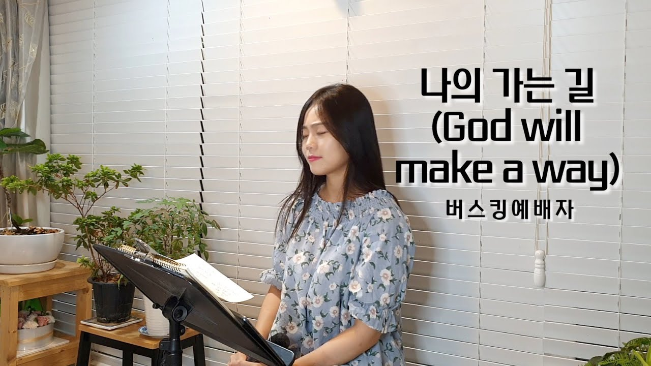 21. 07. 17. 버스킹예배 Busking Worship (나의 가는 길/내 마음 다해/희망의 노래/오직 주만이)