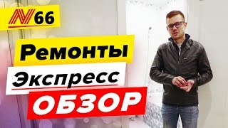 Экспресс Обзор Ремонт квартир в Анапе