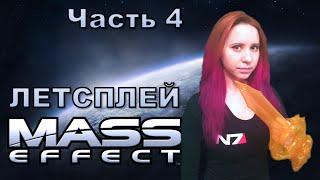 Летсплей Mass Effect - часть 4: ПЕРВЫЙ СЕКС, ПЕРВЫЙ ТАНК, ПЕРВАЯ СПАСЕННАЯ СМУРФЕТТА