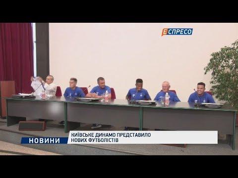 Espreso.TV: Київське Динамо представило нових футболістів