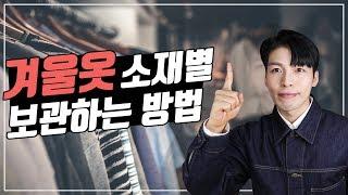 옷 소재별 보관방법!! (feat. 가죽,패딩,울코트,…