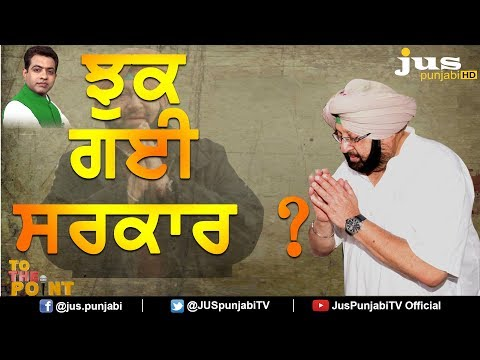 New Committee and the Political Propaganda || To The Point || KP Singh || Jus Punjabi