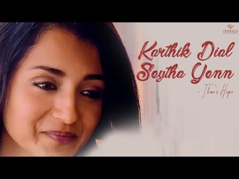 Karthik Dial Seytha Yenn - Teaser