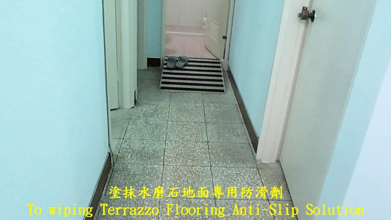 1636 住家 客廳 水磨石地面止防滑施工工程 - YouTube