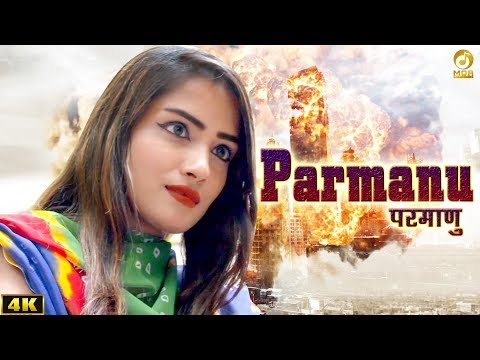 Parmanu Bomb || Reachal Sharma || New DJ Song 2018 || Mor Music
