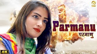 Parmanu Bomb Reachal Sharma New DJ Song 2018 Mor Music