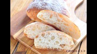 免揉拖鞋麵包。 No-Knead Ciabatta