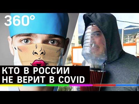 Треть россиян не верит в опасность коронавируса