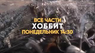 Музыка из рекламы СТС — Хоббит и Властелин Колец (2018)