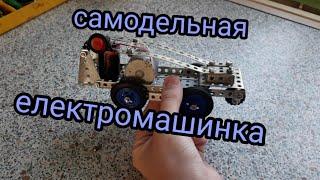 как сделать из железного конструктора машину