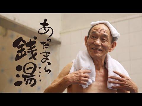 映画『あったまら銭湯』は、オール淡路島ロケで行われた映画です。 主演の佐々木正信役を演じたのは、淡路島出身の俳優・笹野高史。 その50...