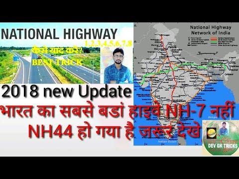 राष्ट्रीय राजमार्ग (National Highway) कहाँ से कहाँ तक लम्बाई रूट