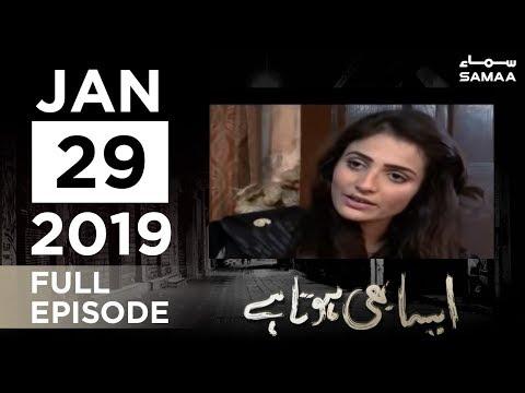Haram Ka Paisa | Aisa Bhi Hota Hai | SAMAA TV | 29 January 2019
