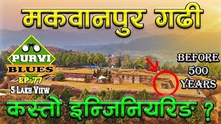 Makwanpur Gadhi || पृथ्वीनारायण शाहको ससुराली || 500 बर्ष अघिको अचम्मको इन्जिनियरिङ । Sen Palace