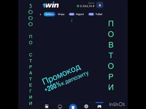 ОТКРЫТИЕ КЕЙСОВ 1win | выбил по стратегии