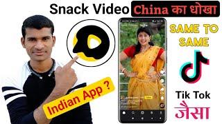 Snack Video App Same To Same TikTok App | Snack Video China Ka Dhokha | Snack Video Indian ? screenshot 3