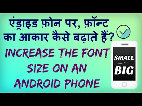 How To Make The Font Size Bigger On Android Phone? Hindi Video By Kya Kaise