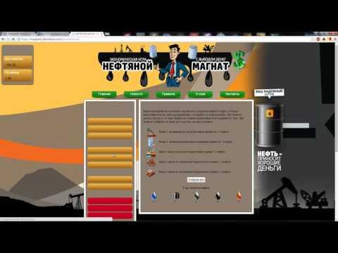 Новая игра с выводом денег без баллов. Видео обзор проекта Нефтяной магнат Проект Платит!