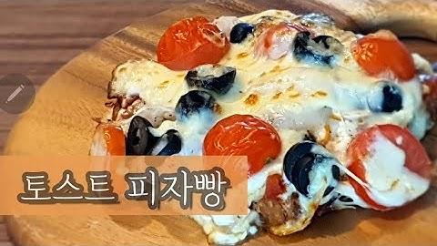 토스트 피자빵/나혼자산다 김지훈 피자빵 레시피