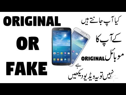 How To Check Your Phone Is Original Or Fake In Urdu / Hindi