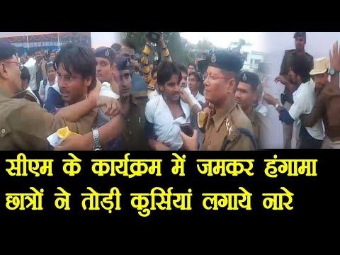 CM Nitish Kumar के कार्यक्रम में जमकर हंगामा -  छात्रों ने तोड़ी कुर्सियां