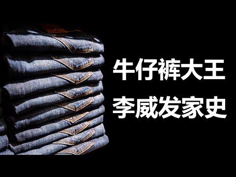 牛仔裤大王李威发家史,世界上第一条牛仔裤发明者李威施特劳斯财富传奇