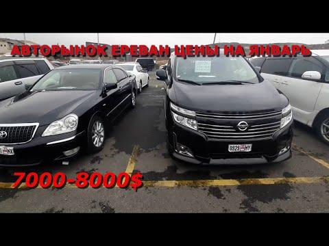 ЦЕНЫ НА АВТОРЫНКЕ ЕРЕВАН АРМЕНИЯ ЯНВАРЬ 2020#Альфард и Японцы для подписчика.Купить авто в Армении.