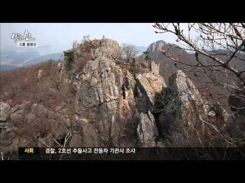사람, 산 140505 고흥 팔영산