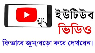 Youtube ভিডিও কিভাবে Zoom করবেন। How To Zoom YouTube Video Without App