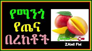 The Amazing Health Benefits Of Eating Mangoes
