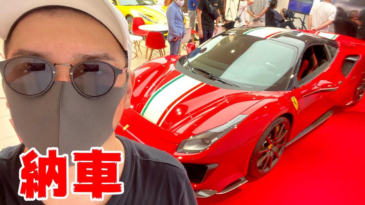 神回【新車フェラーリの納車ってどんな感じ?】ニートがフェラーリ正規ディーラー納車式に潜入取材してみた。